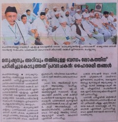 Media report in Malayala Manorama