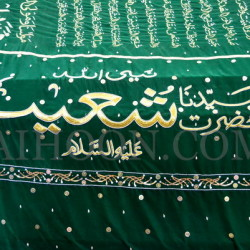 Visit to the tomb of Prophet Shuhaib
