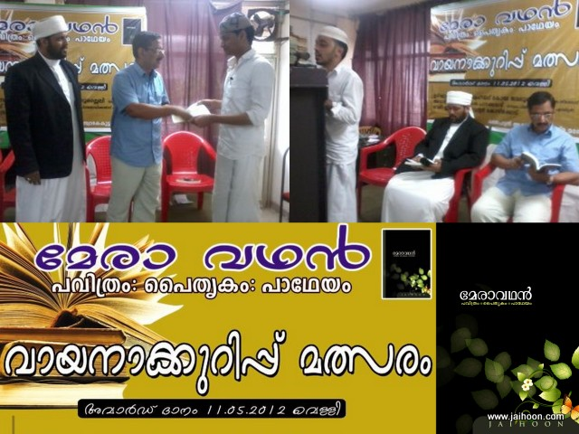 MeraWatan Readers Contest Award Ceremony