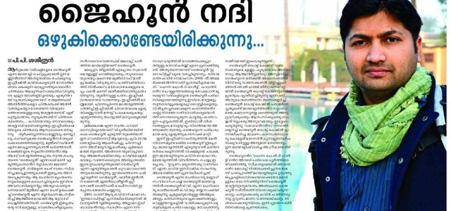 writes PP Sasindran in Mathrubhumi Gulf Feature