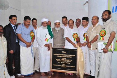 Sign HRD centre launched by Industries Minister P.K. Kunhalkkutty