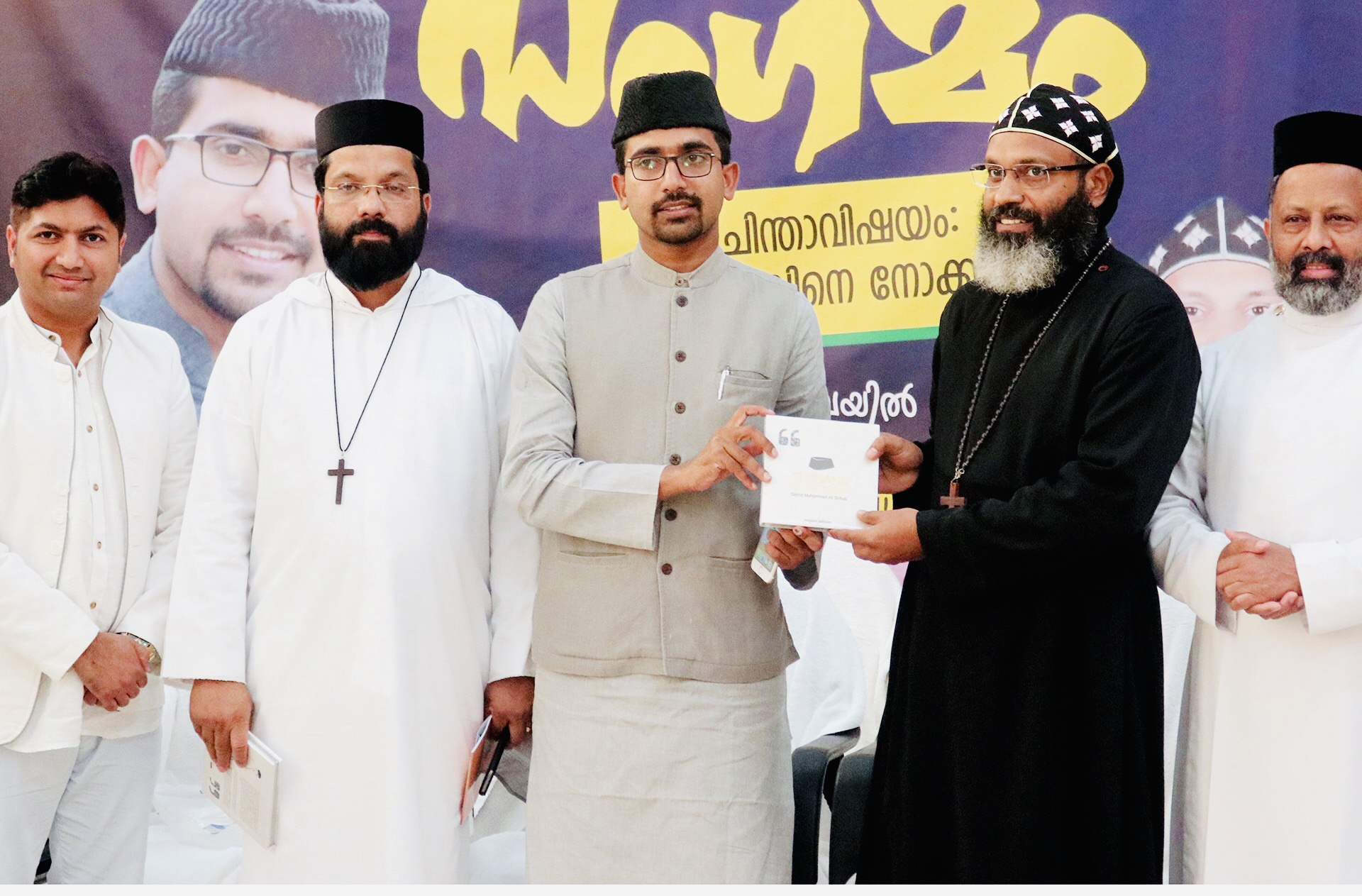 Book on Kerala Muslim Leader Presented to Prominent Orthodox