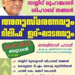 Jaihoon to attend Shihab Thangal Commemorative Conference
