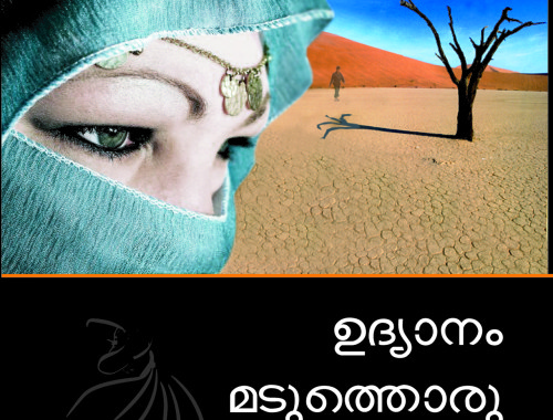 book-udhyanam