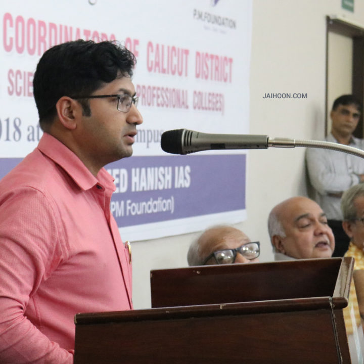 Mujeeb Jaihoon addressed the Workshop for Career Coordinators of Calicut District. Co-guests included A.P.M. Mohammed Hanish IAS, CEO of Smart City, and Dr. Hafiz Mohammed, prominent author— Aug 2018