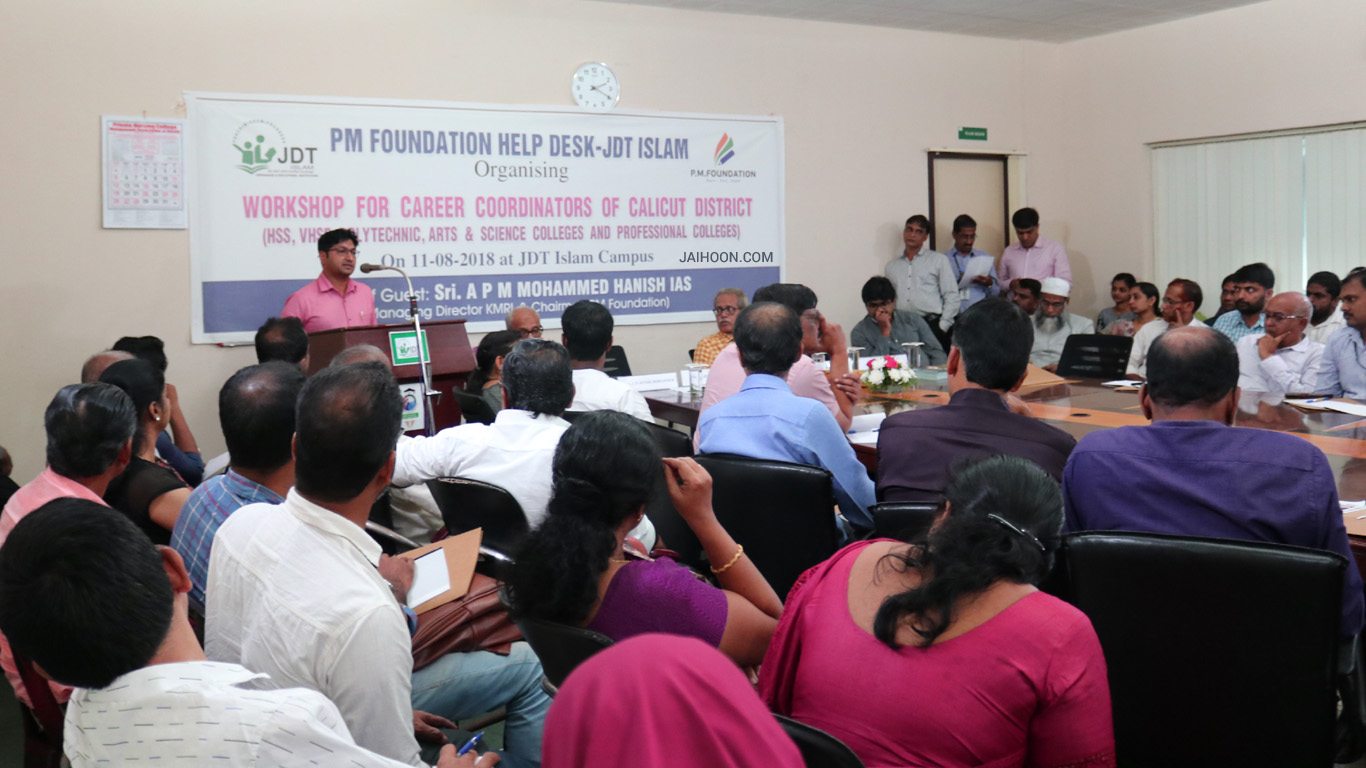 Mujeeb Jaihoon address during the Workshop for Career Coordinators of Calicut District, jointly organized by organized PM Foundation HelpDesk and JDT Islam Orphanages and Educational Institutions. Co-guests included A.P.M. Mohammed Hanish IAS, CEO of Smart City and managing director of Kochi Metro Rail Ltd (KMRL); Dr. Hafiz Mohammed, prominent author, counselor and head of Department of Sociology at the University of Calicut; and C.P. Kunhimohammed, president of JDT Islam Orphanage Institutions, Executive Director of Kerala Roadways and manager of Farook College. (Aug 11 2018)