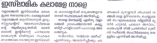 Malayala Manorama Oct 08 09
