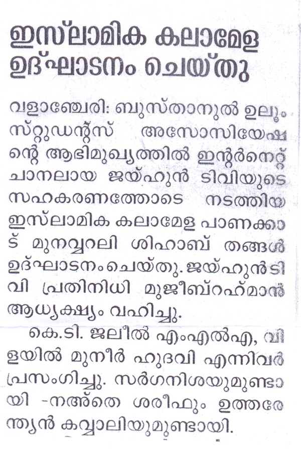 Malayala Manorama Oct 12 09