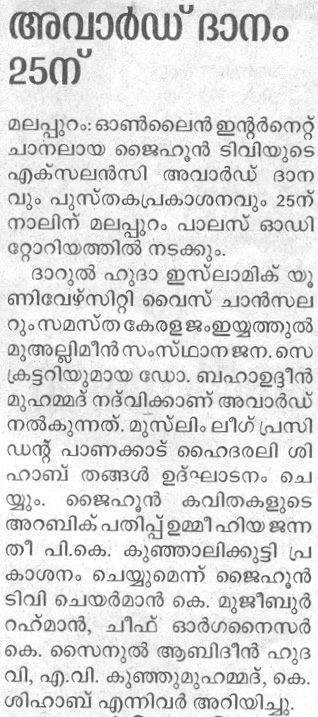 Malayala Manorama, Sep 23 2009