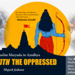 The Muslim Maryada in Ayodhya: GOD IS WITH THE OPPRESSED