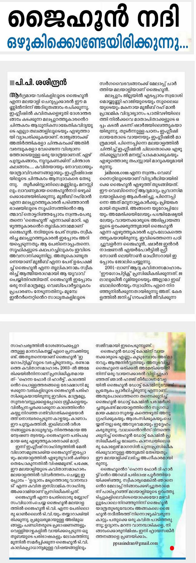 by PP Sasindran, Published in Mathrubhumi Gulf Feature, July 12 2013