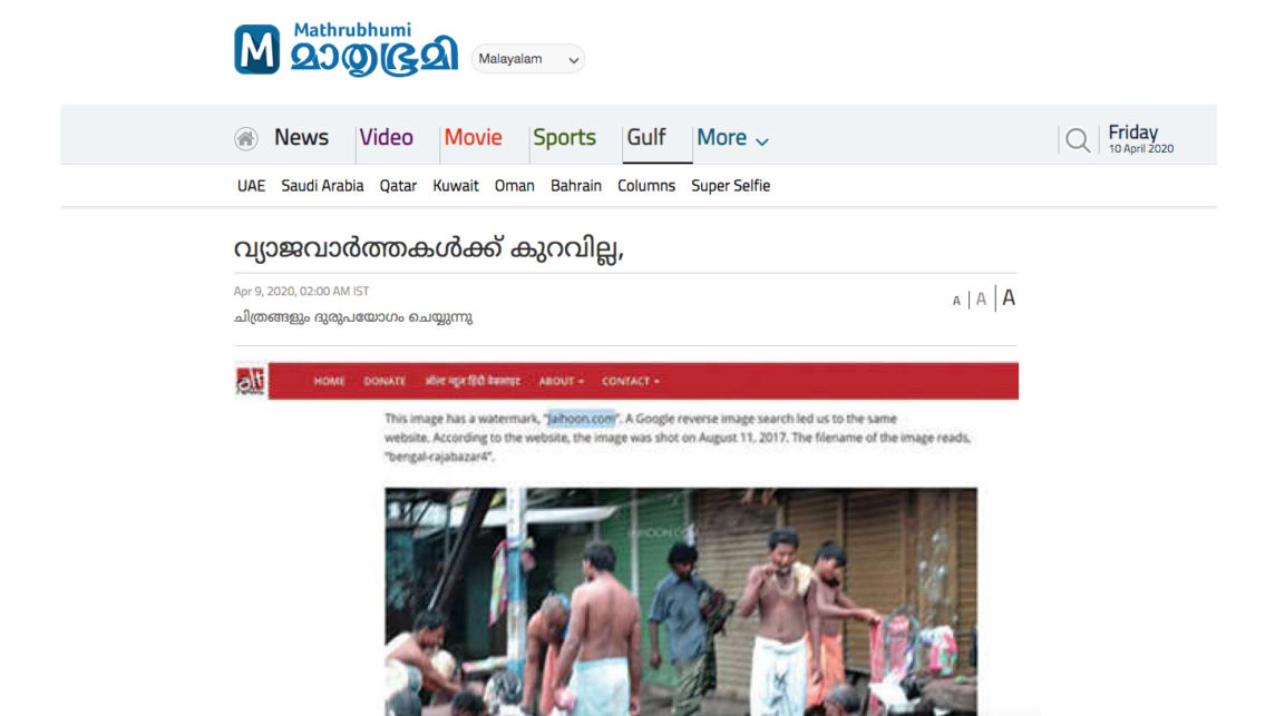 Mathrubhumi report on manipulation of Jaihoon travel photos