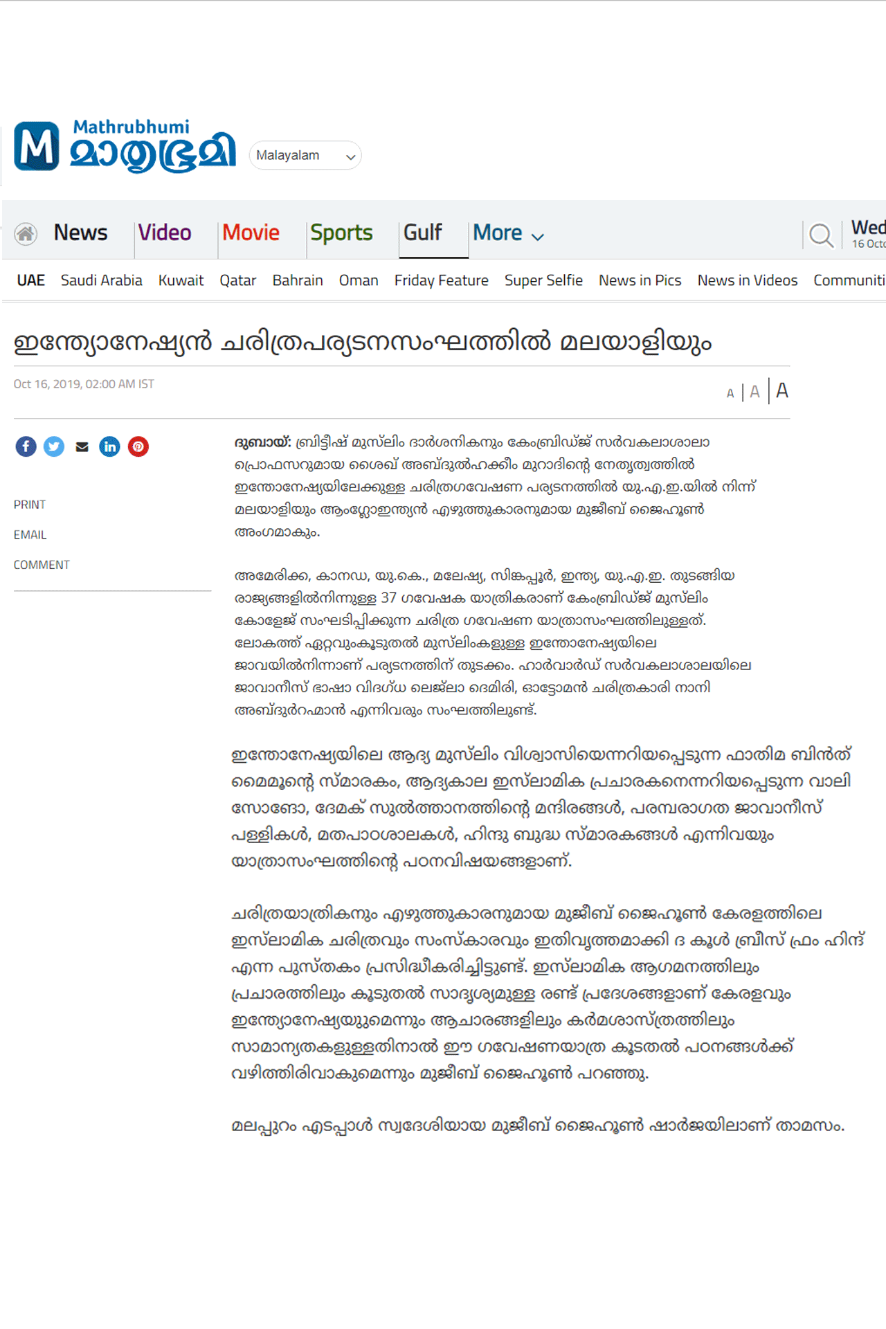 Mathrubhumi on Jaihoon's Java journey