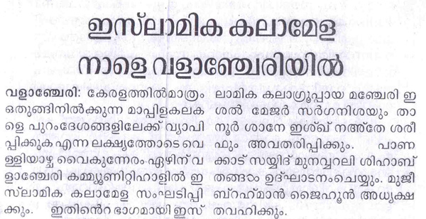 Mathrubhumi Oct 08 09