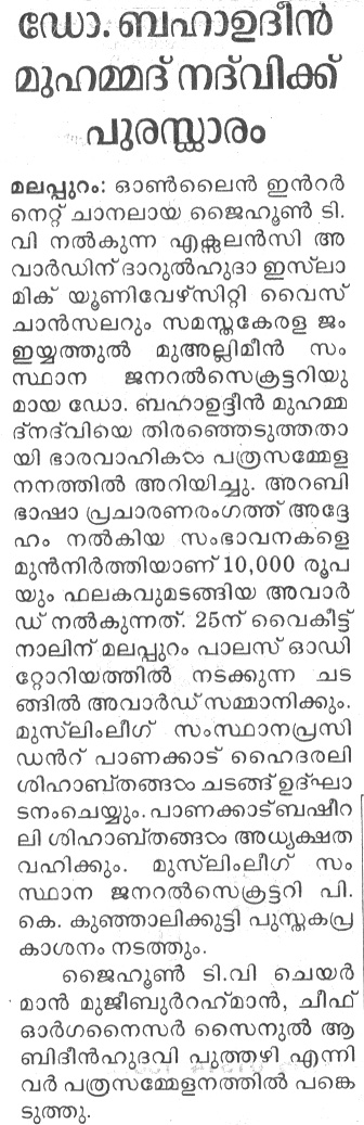 Mathrubhumi, Sep 23 2009