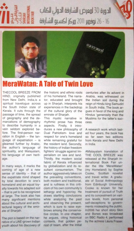 MeraWatan feature published in the official newsletter of Sharjah International Book Fair 2011