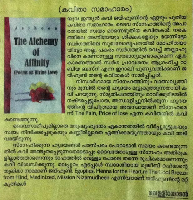Review of The Alchemy of Affinity published in Siraj Daily April 10 2011