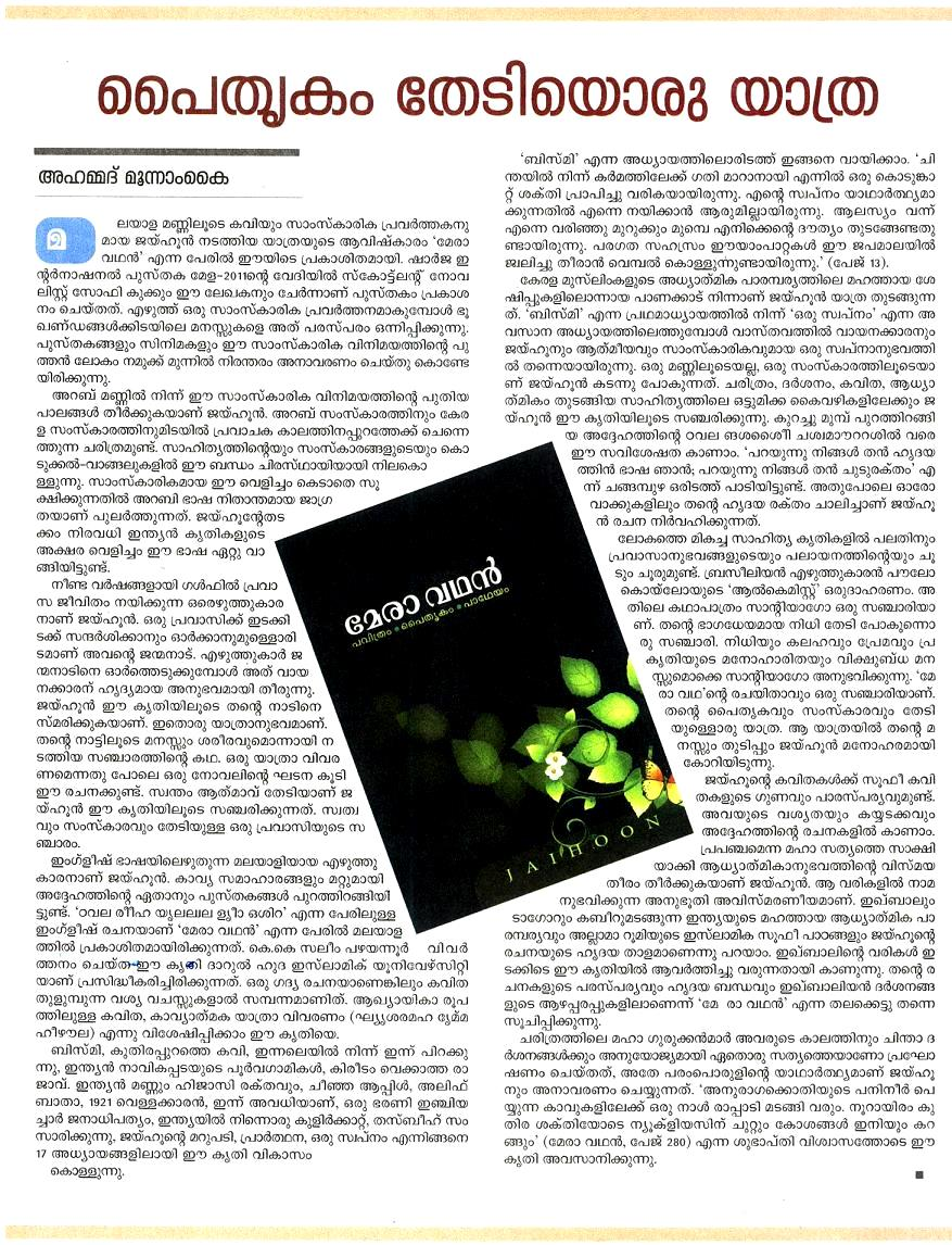 Review of MeraWatan by Ahmed Moonamkai published in Middle East Chandrika (feb 17 2012)