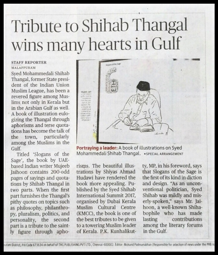 Tribute to Shihab Thangal wins many hearts in Gulf — The Hindu newspaper review of Slogans of the Sage (OCTOBER 14, 2018)
