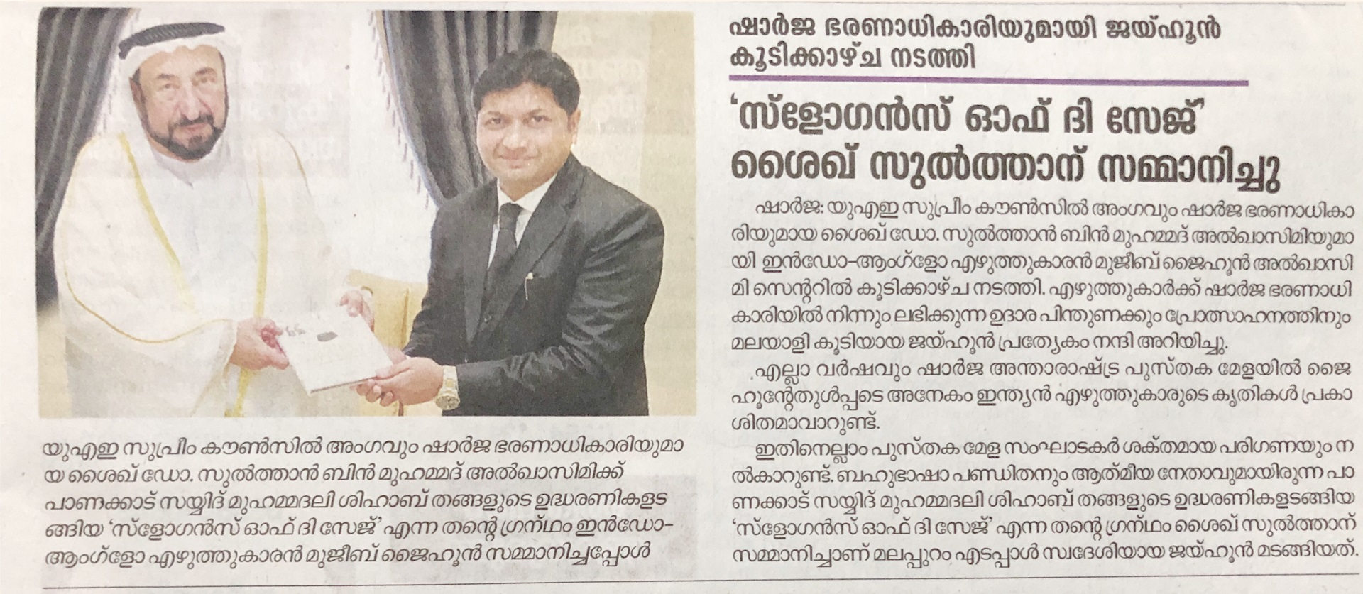 News Published in middle east Chandrika, Nov 20 2019