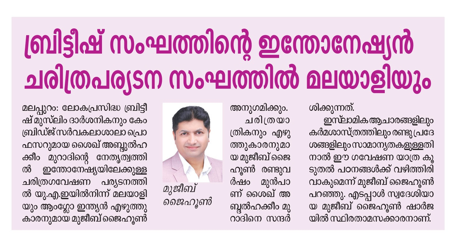 Suprabhaatham Daily on Jaihoon's Java journey