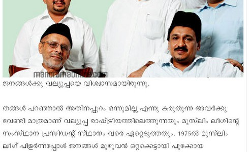 Seena Tony Jose narrates her experience about her visit to the Sayyids of Panakkad (Manoramaonline.com)